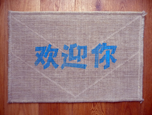 欢迎你 Screen Printed Welcome Doormat