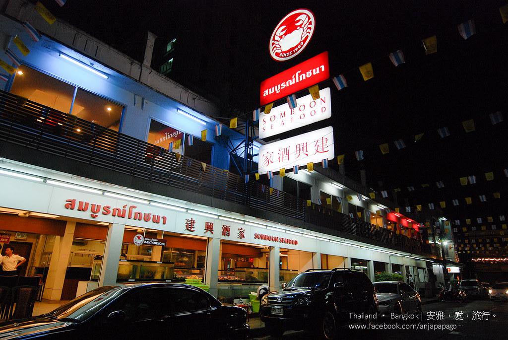 建兴酒家 Somboon Seafood