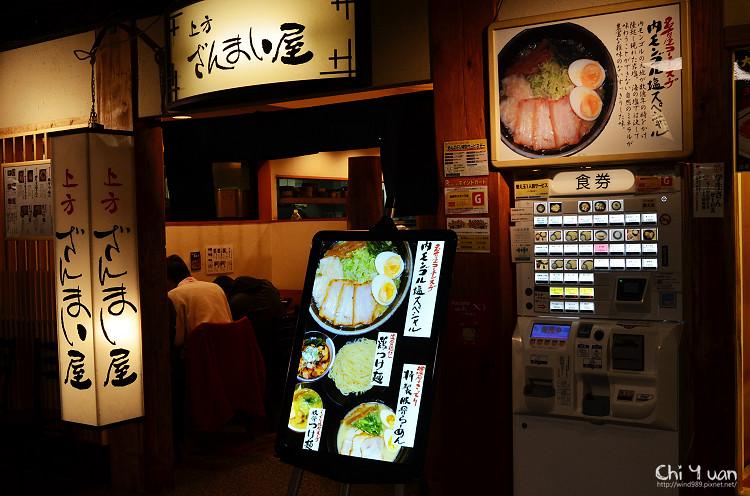 京都拉麵小路13.jpg