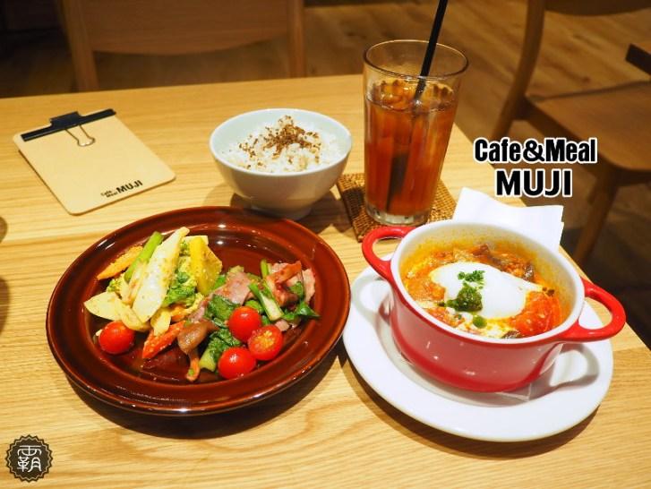 29929320602 387c207a08 b - Café&Meal MUJI 台中首間無印良品餐飲店~