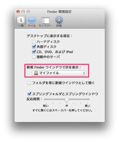 新規Finderでマイファイル