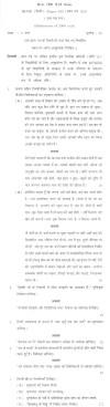 DU SOL M.A. Hindi Question Paper - ISemester - Paper 103