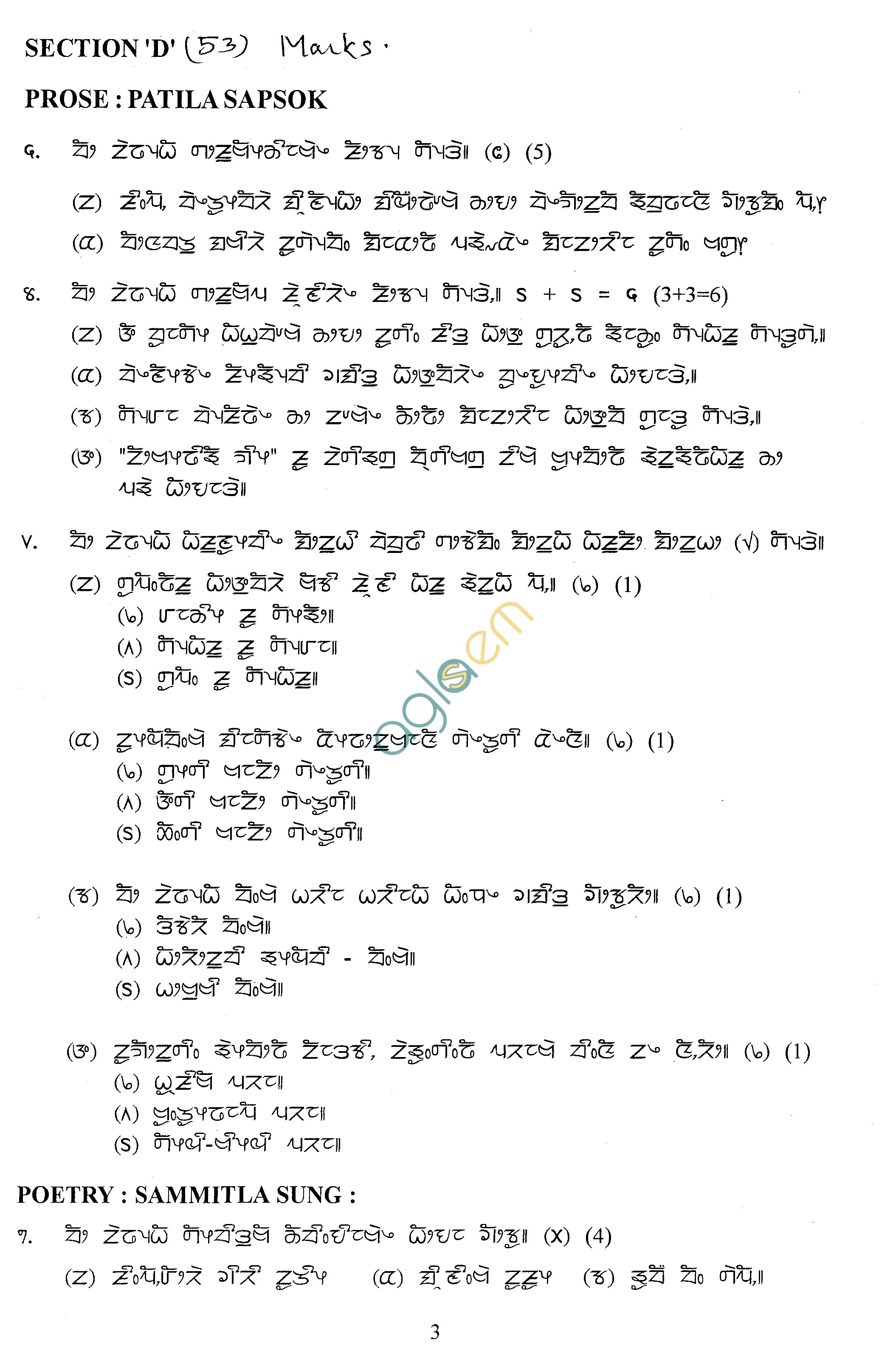 Question paper for 9th class 2nd term