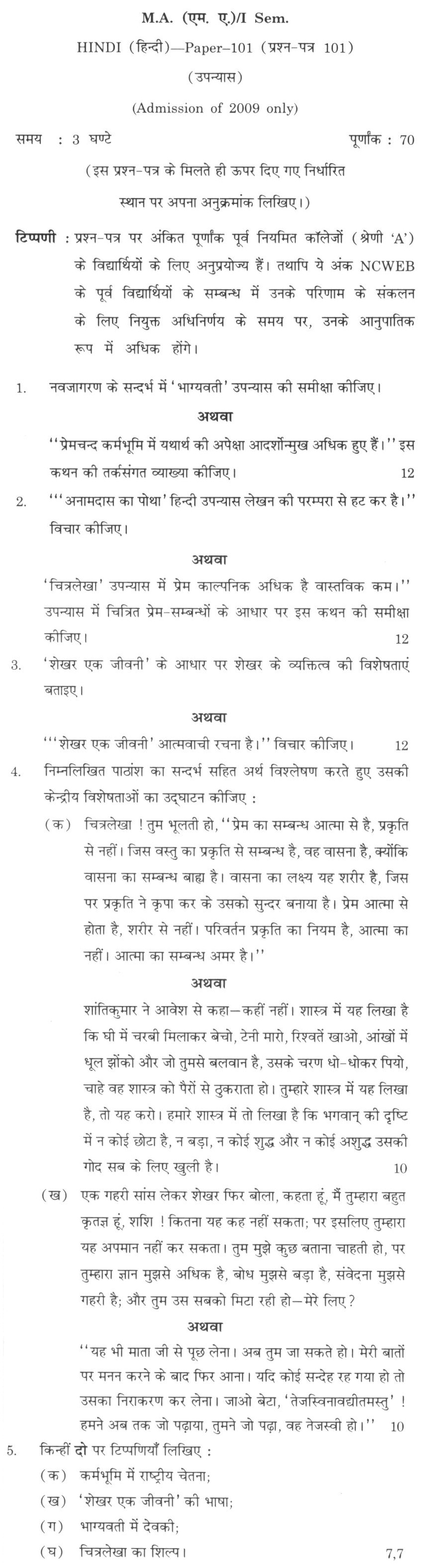 DU SOL M.A. Hindi Question Paper - I Semester Upanyas - Paper 101