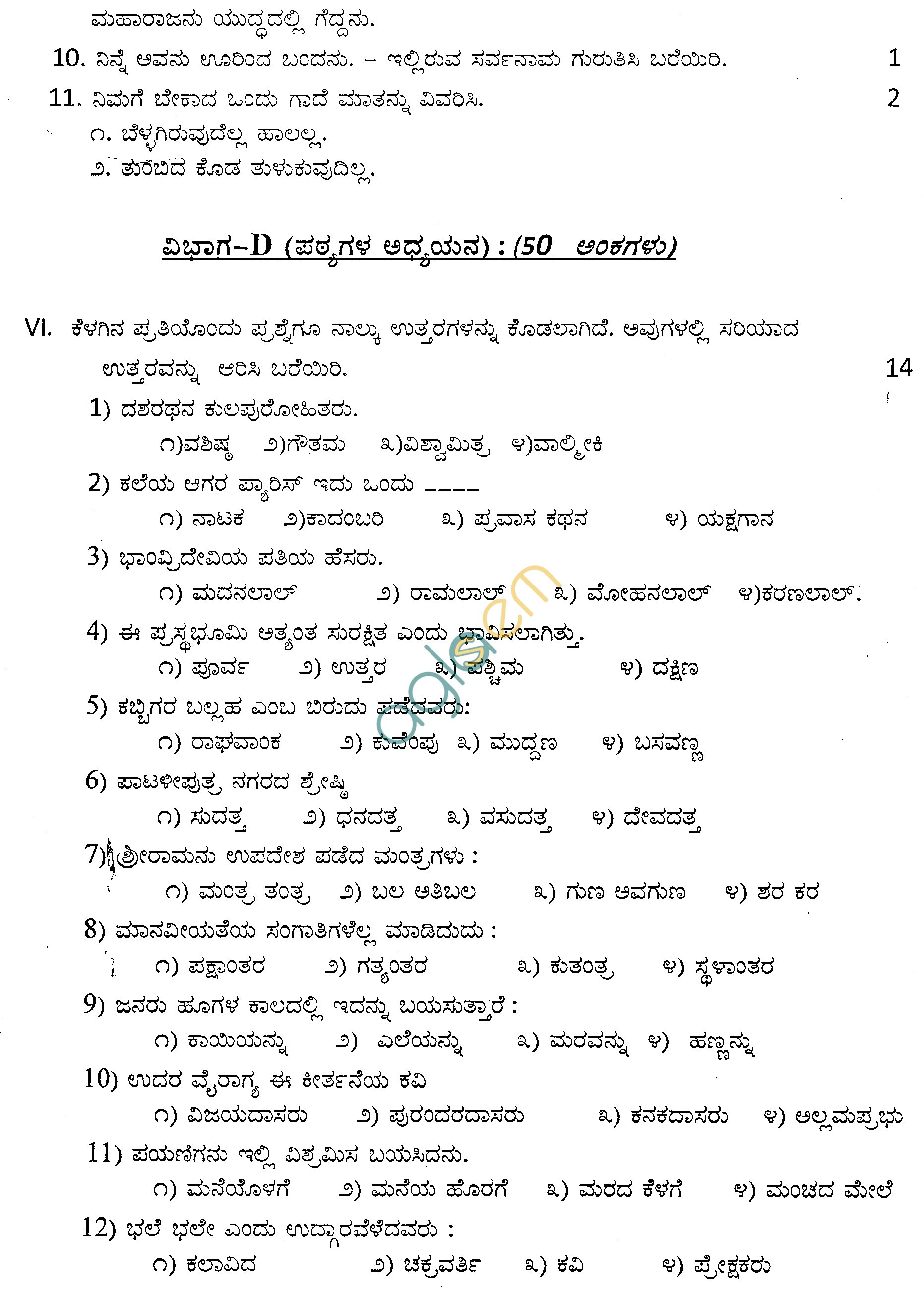 Cbse Sample Papers For Class 9 And Class 10 Sa2 Kannada
