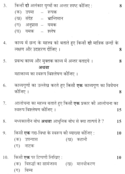 DU SOL B.A. Programme Question Paper - Hindi Discipline (B) - Paper XI