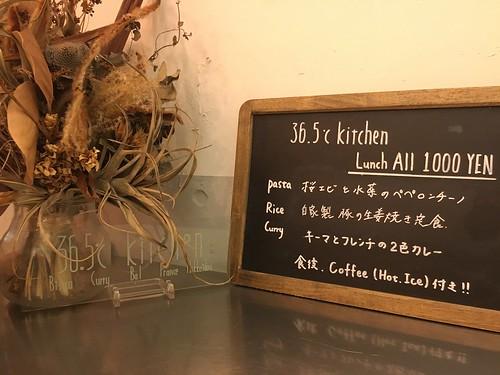 36.5℃ キッチン
