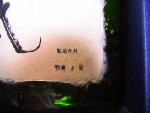 PIC_古澤酒造の超特選清酒・純金箔入の紅葉盛6794