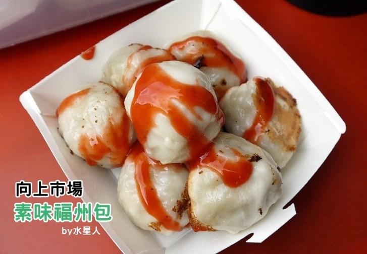29490829300 1a646b631b b - 台中西區【素味福州包】向上市場旁,福州包、香燒餅、蘿蔔絲餅,通通都是素食的小
