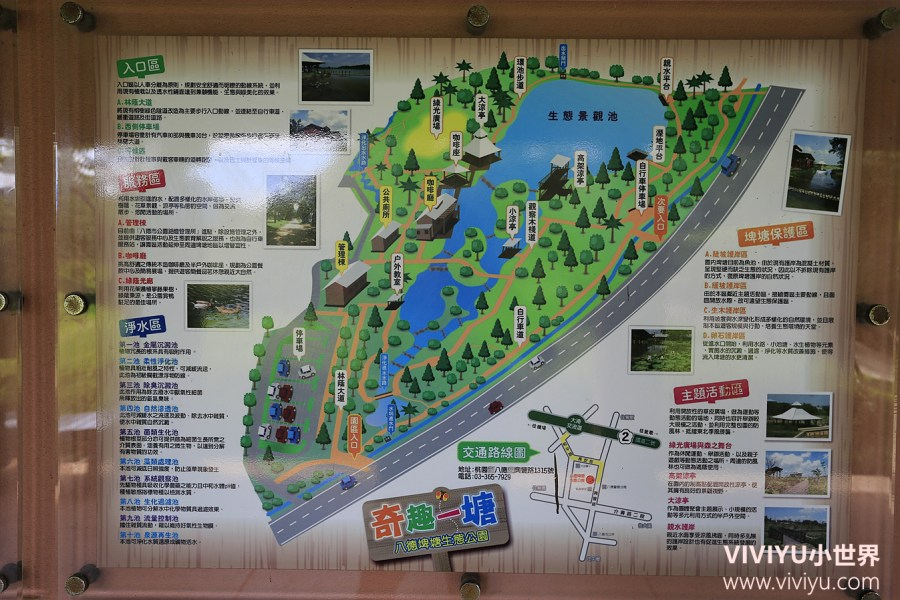 2016桃園地景藝術節,桃園旅遊,桃園景點,永安漁港,綠色走廊 @VIVIYU小世界