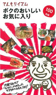 tenmori ちゅらかじとがちまやぁ tenmori.exblog.jp
