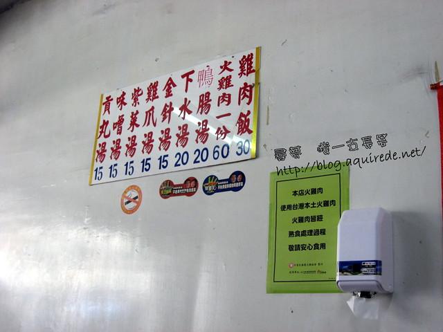 臺南的火雞肉飯1