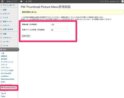 PM Thumbnail Picture menu