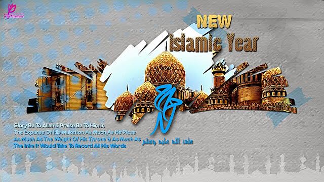 Here Is The Best And Latest Collection Of Happy Hijri New Year Images Photos Scraps Wallpapers Dps