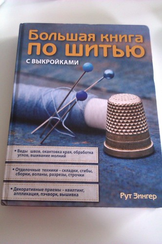 Sew it Up in Russian - 1