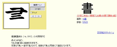 kanji_example