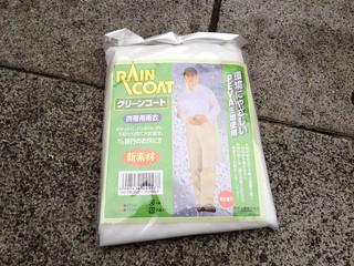 雨がパラパラと降ってきた段階で希望者全員に配布されたレインコート