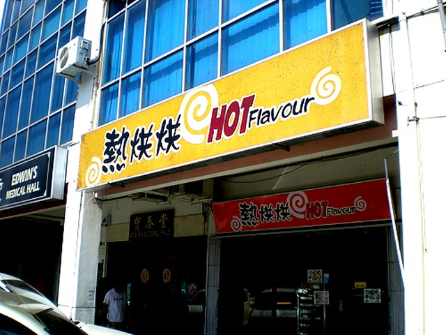 Hot Flavour Bakery Sibu