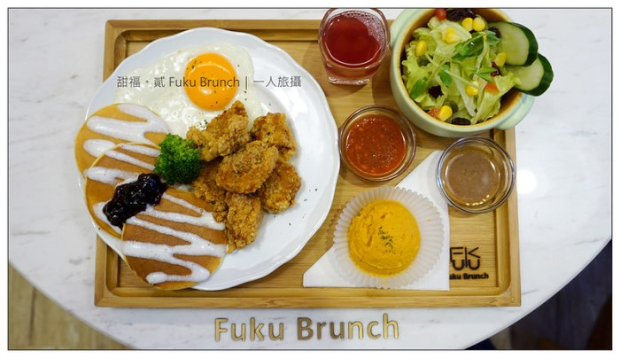 甜福。貳 Fuku Brunch 06
