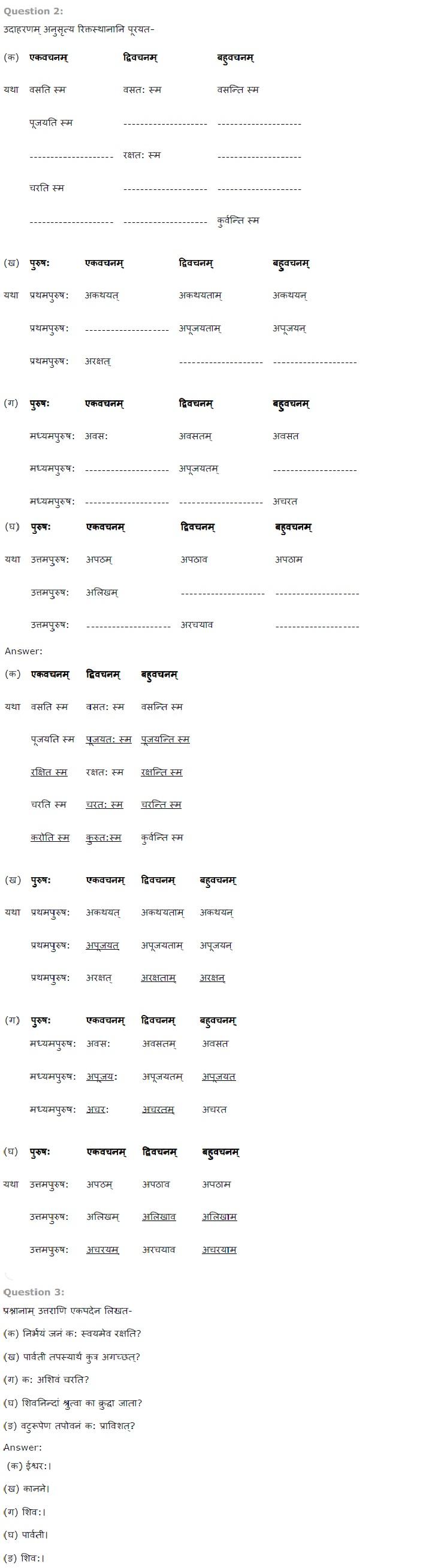 NCERT Solutions for Class 7th Sanskrit Chapter 7 - संकल्प सिद्धिदायक (धातुप्रयोग )