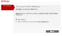 スクリーンショット 2012-10-11 23.26.50.png