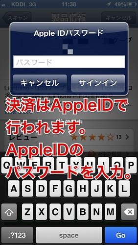 AppleIDで決済。パスワードを入力、