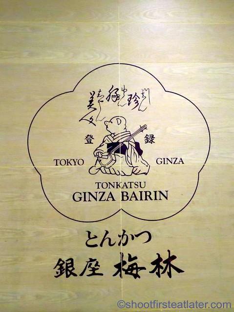 Ginza Bairin HK (K11)