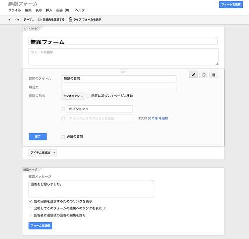 Googleドライブ フォーム作成画面