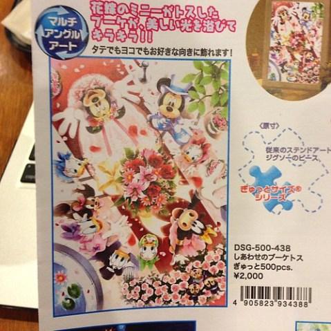 テンヨーのジグソーパズル新作「しあわせのブーケトス」。2013年4月発売予定。キャラクターのチョイスが渋い。