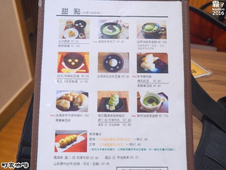 29469444442 26625202d9 b - 町家咖啡,日式茶屋內有精緻抹茶甜點~(已歇業)