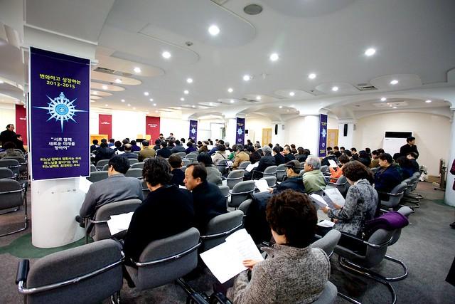 2013년 선교대회