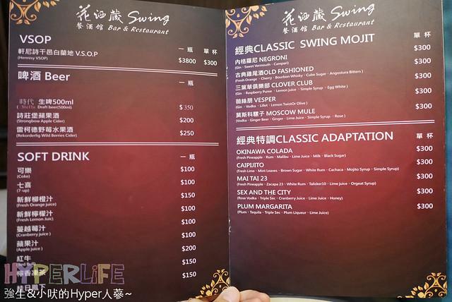花酒藏swing台中 (42)