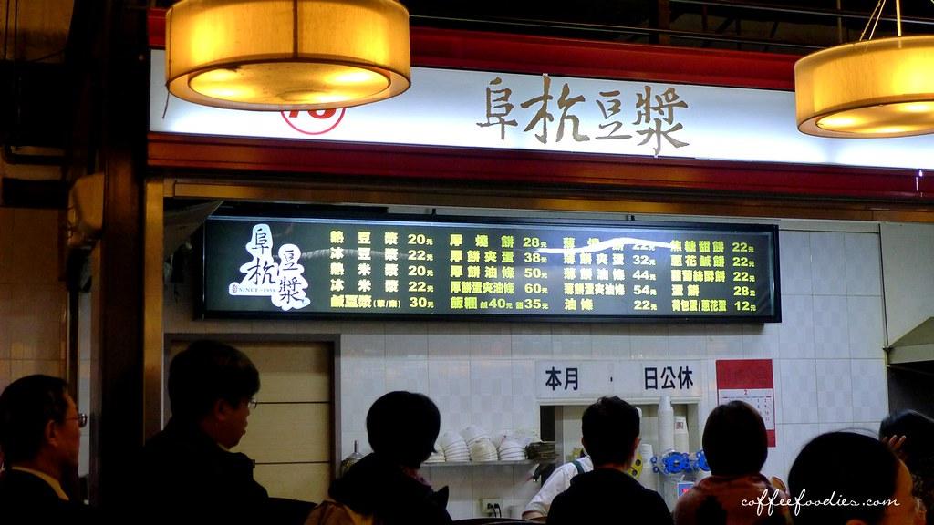 TAIWAN - Fu Hang Dou Jiang