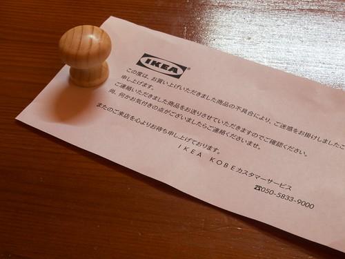 IKEA KOBE Customer Service