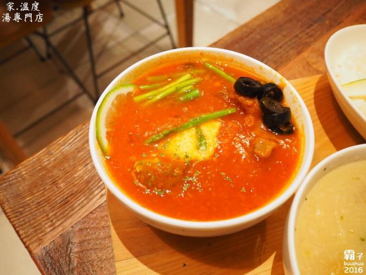 29793587042 d4d8d0b1cc b - 家.溫度 湯專賣店,用湯品傳遞溫暖的小食堂