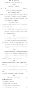DU SOL M.A. Hindi Question Paper - I Semester Stories - Paper 102