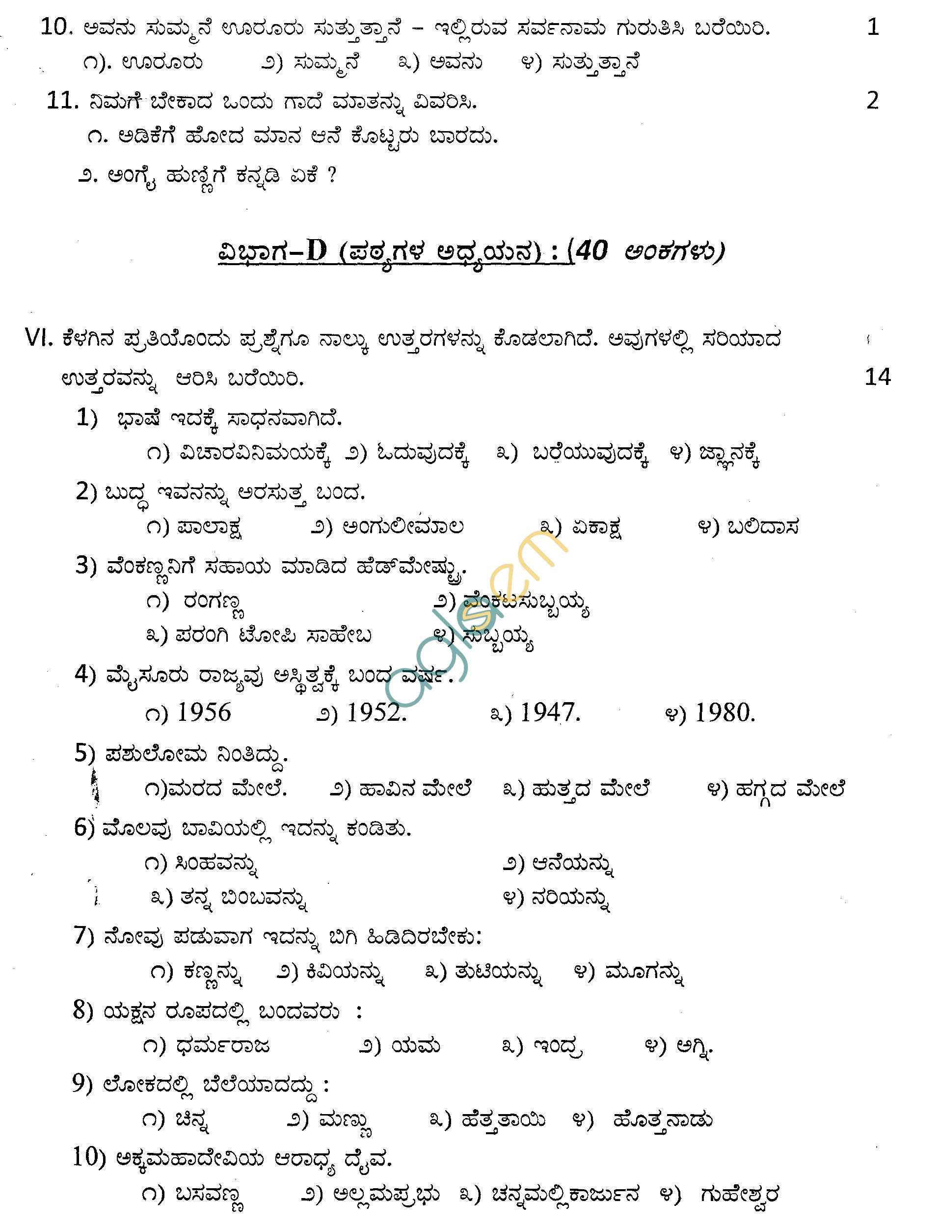 Cbse Sample Papers For Class 9 And Class 10