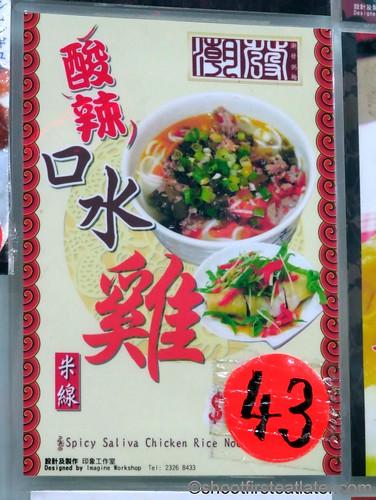 Chiu Fat Porridge Noodle Restaurant menu-004