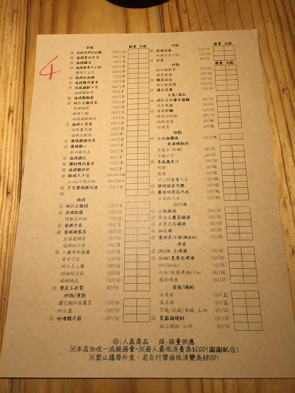 台北吳留手串燒燒烤 (27)