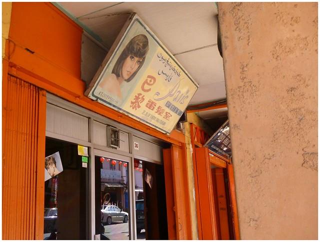 Retro hair saloon sign at Kuala Terengganu Chinatown