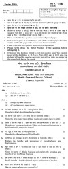 CBSE Class XII Previous Year Question Paper 2012 Yoga, Anatomy and Physiology