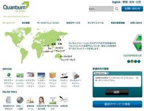 カンタムソリューションズ_homepage
