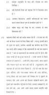 DU SOL B.A. Programme Question Paper - Hindi C - Paper IX
