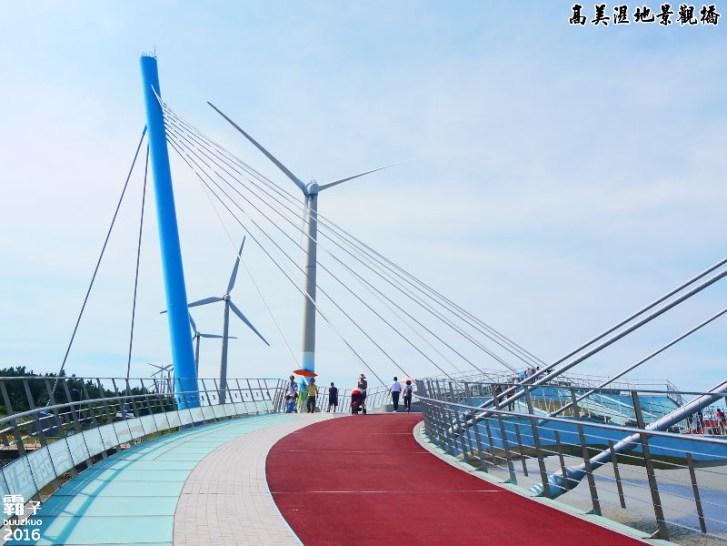 29786325531 7e4c20a6e2 b - 高美濕地景觀橋啟用!高美濕地旁的新地標!