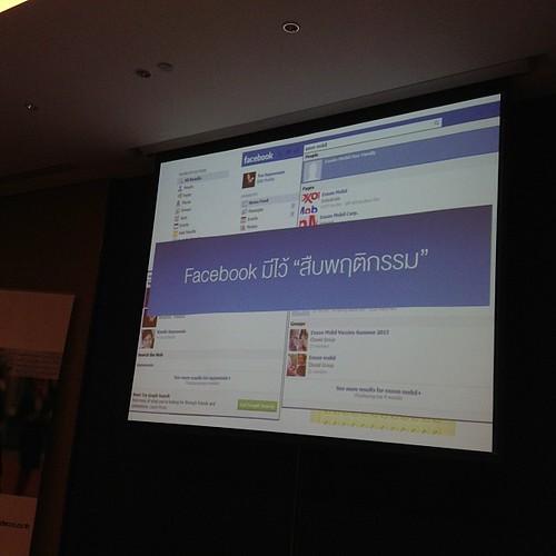 สมัยนี้บริษัทสืบพฤติกรรมคนหางานจาก Facebook โพสอะไร มีผลต่อการรับสมัครงาน #waytowork