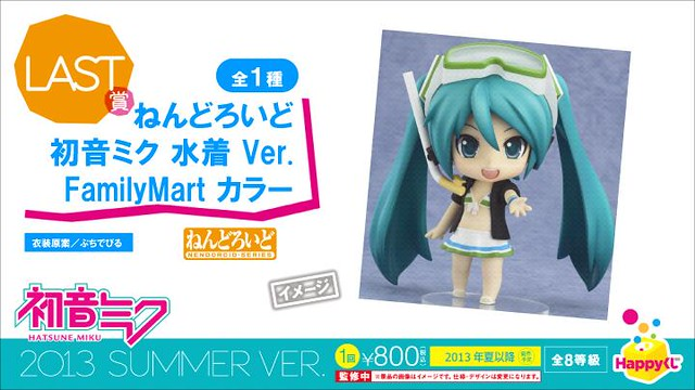 Nendoroid Hatsune Miku: Swimsuit version