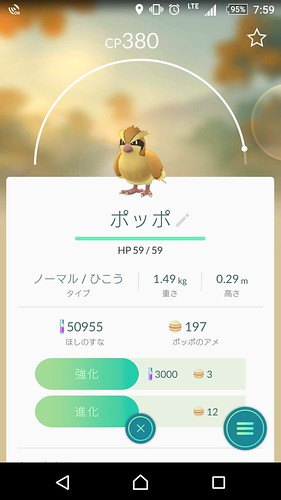Screenshot_20160822-075917