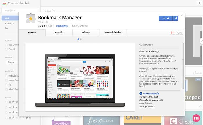 Bookmarks Chrome