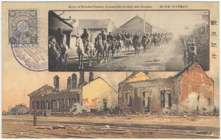 Unknown - Entry of Marshal Oyama, Commander-in-Chief, into Mukden; Mukden Railway Station after the Battle