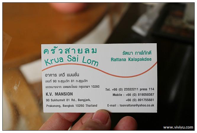 Krua Sai Lom,Krua Sai Lom Restauran,OnNut站,曼谷,泰國,美食,餐廳 @VIVIYU小世界